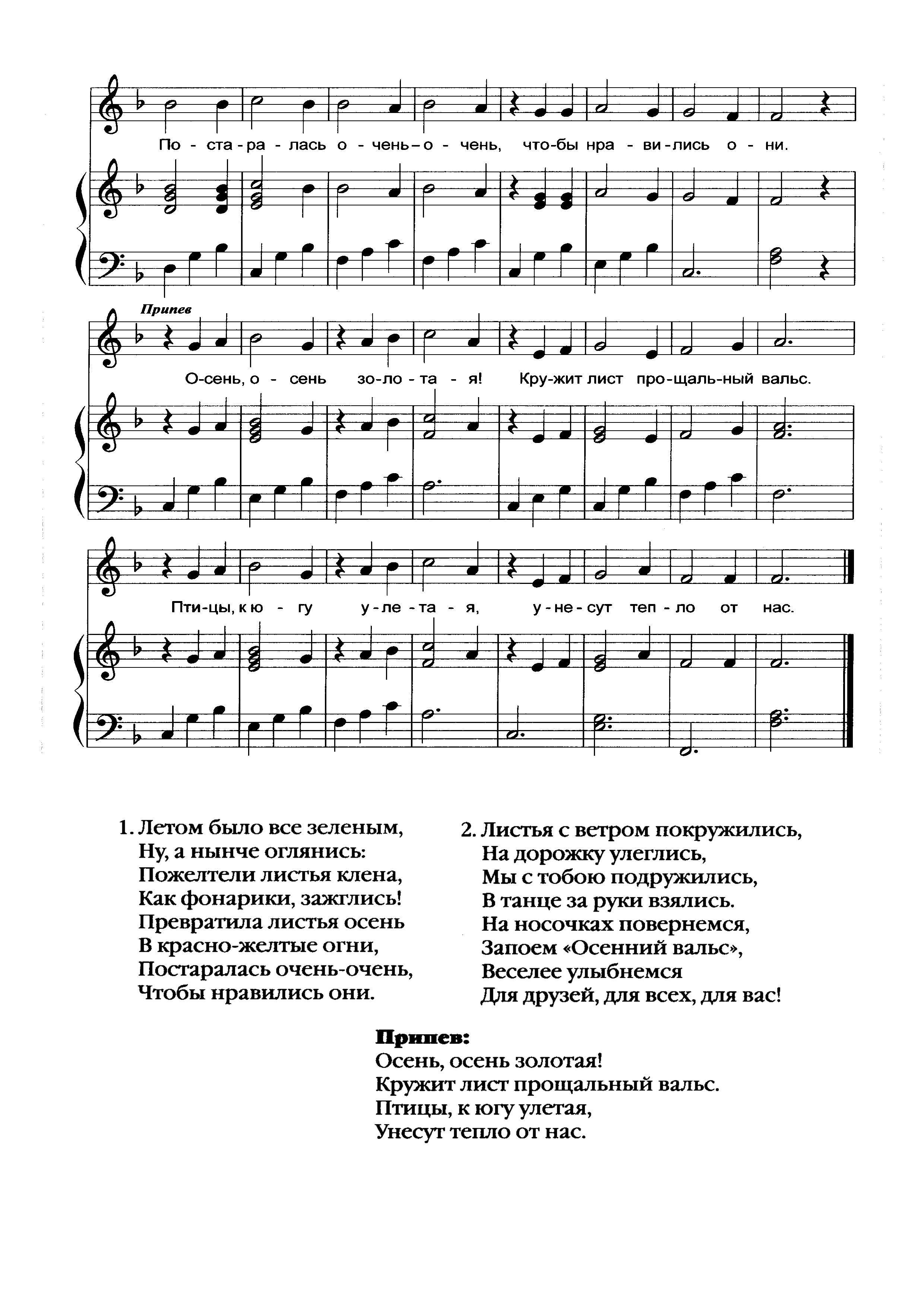 Стих песня осенняя