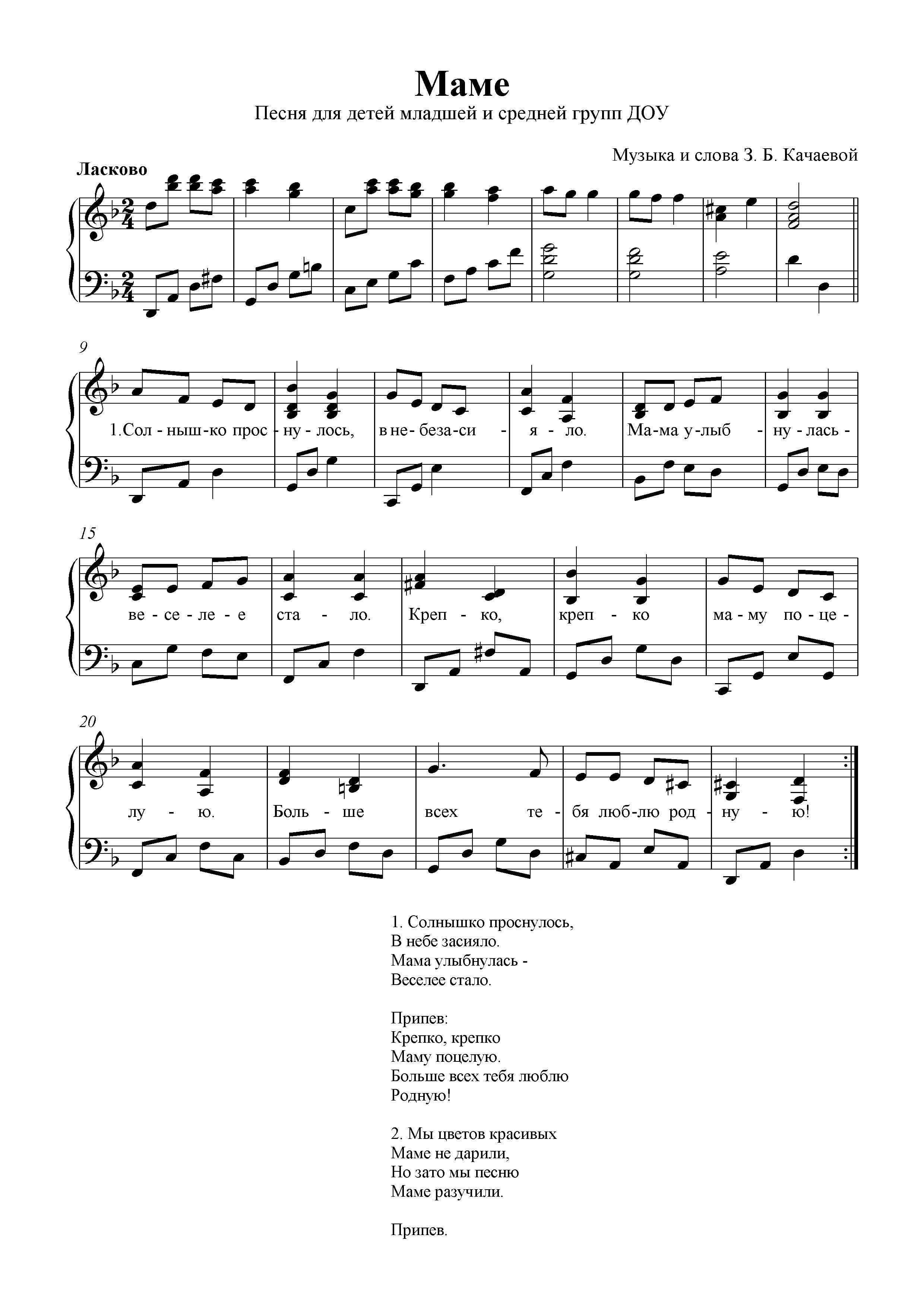 Красивая песня про маму скачать бесплатно mp3